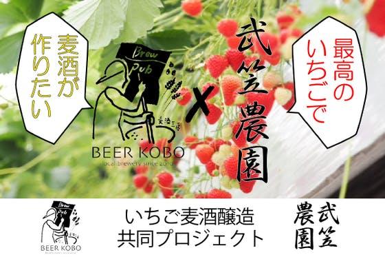画像: 〜家飲みに潤いを〜醸造家20人で開発!いちごビールをお届け!!