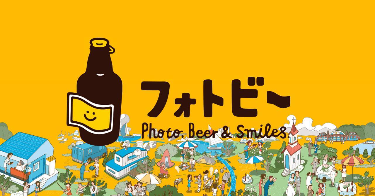 画像: フォトビー いつもの写真を使って、いつもと違うビールを贈ろう。