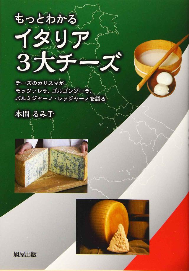 画像: 『もっとわかる イタリア3大チーズ』〜WK Library お勧めブックガイド〜