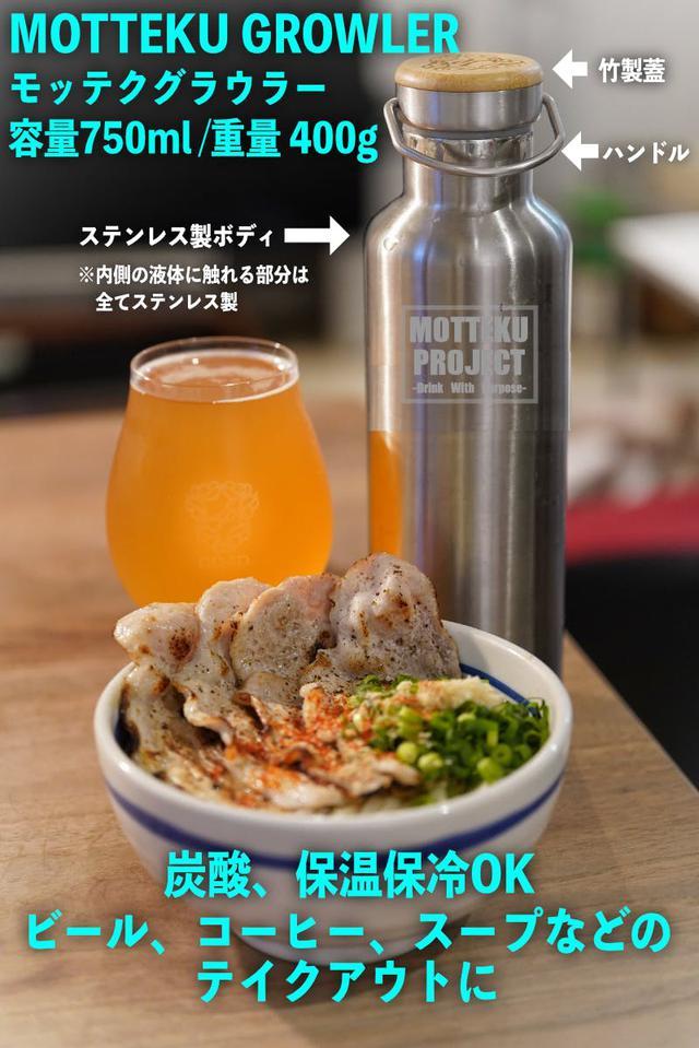 画像: 【新型コロナ支援策】ドリンクテイクアウトで飲食店を救う! 「MOTTEKU PROJECT」のリターンはオリジナルグラウラー。