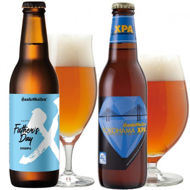 画像: ┣ 予約5/27以降お届け ┫ IPA 2種 飲み比べセット < 父の日IPA と YOKOHAMA XPA > - 元祖地ビール「サンクトガーレン」直営通販ショップ
