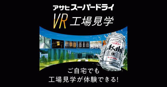 画像: アサヒスーパードライVR工場見学|Asahi Park