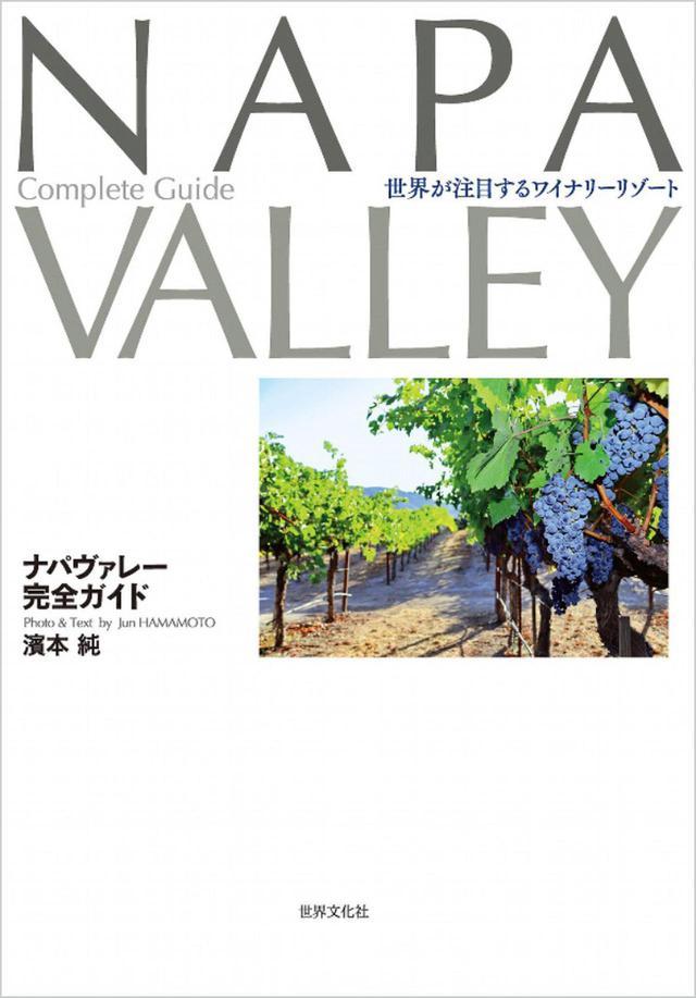 画像: 『ナパヴァレー完全ガイド』〜WK Library お勧めブックガイド〜