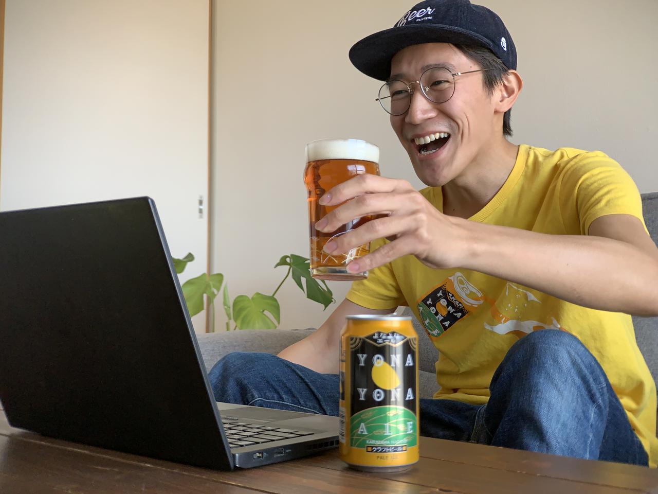 画像: よなよなエールの「超宴」がオンラインで実現! 参加無料の「おうち超宴」5/30(土)&6/6(土)2週連続開催