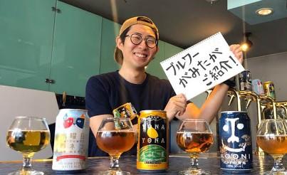 画像: オンラインでも「ただ飲むだけではない」ビール体験を提供
