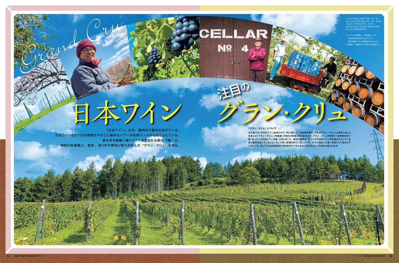 画像: 【特集】日本ワイン 注目のグラン・クリュ