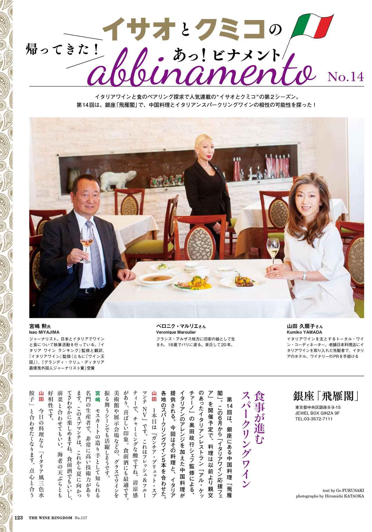 画像6: 『ワイン王国 117号』日本ワイン 注目のグラン・クリュを大特集/抽選で豪華商品もあり ラベルグランプリ開催