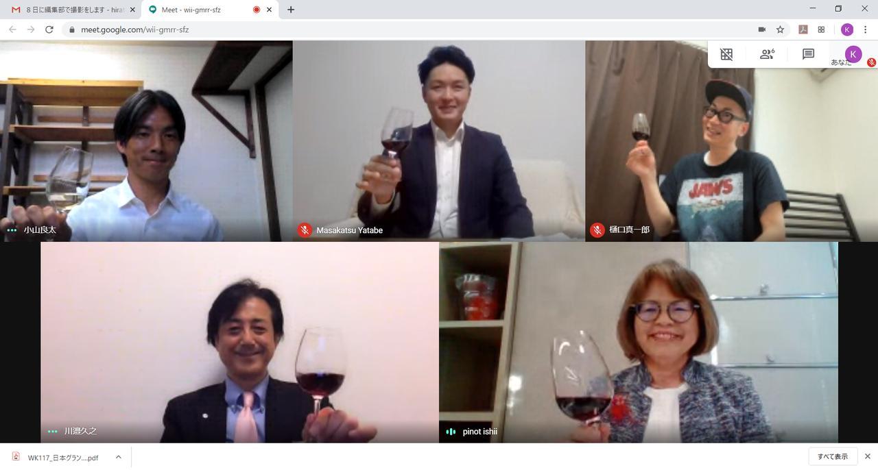画像: オンラインで行った今回の取材。日本ワイン愛溢れるテイスター諸氏、距離はあっても白熱した座談会が繰り広げられた
