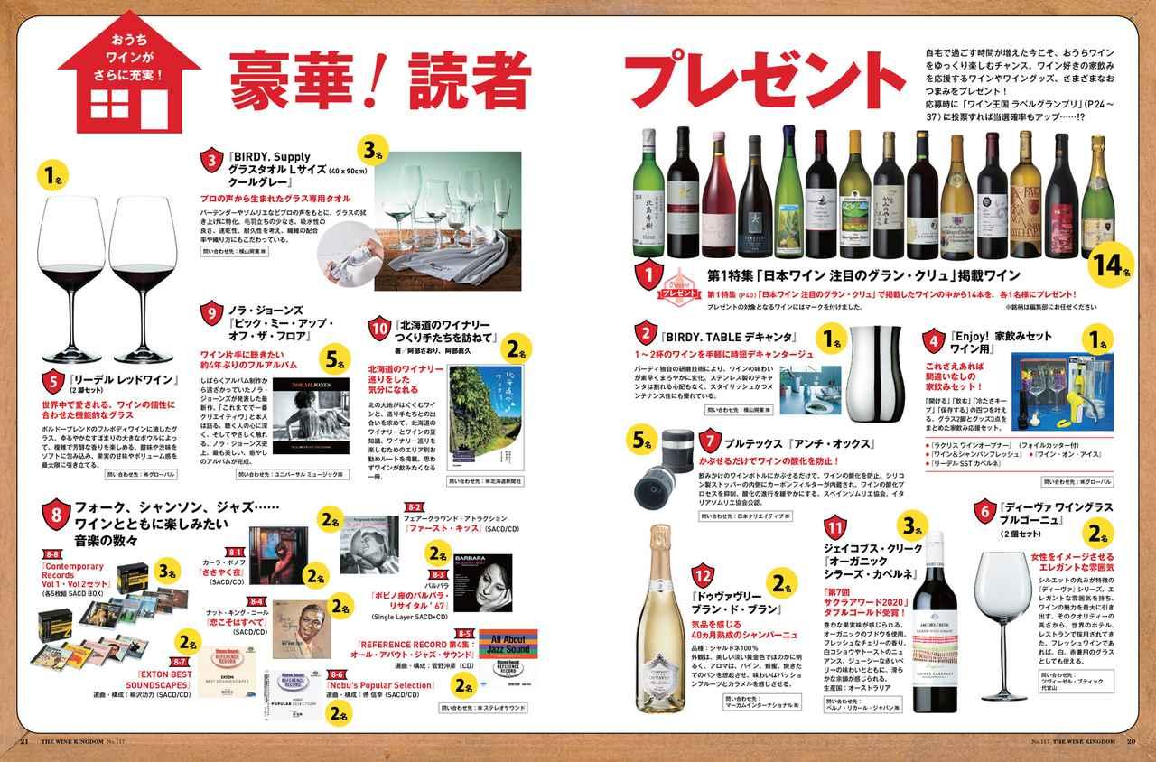 画像: おうちワインがさらに充実! 豪華!読者プレゼント