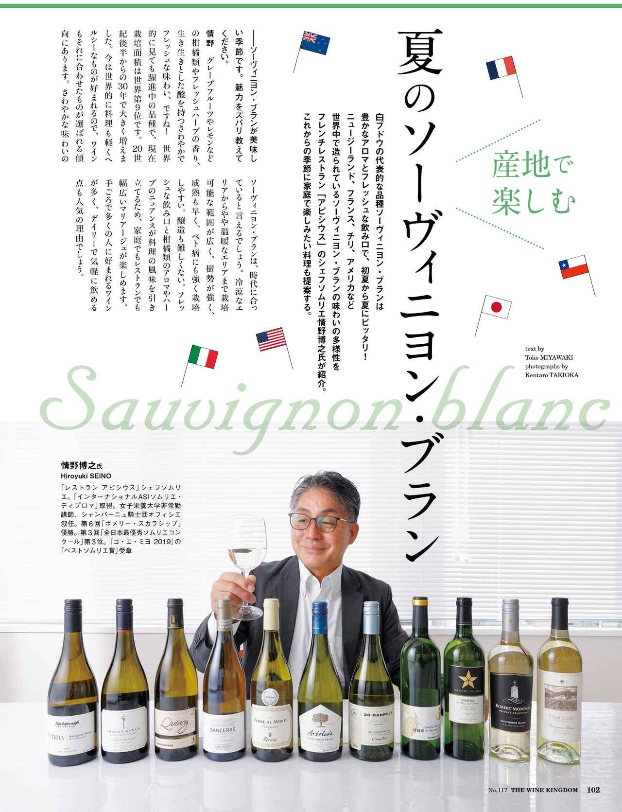 画像3: 『ワイン王国 117号』日本ワイン 注目のグラン・クリュを大特集/抽選で豪華商品もあり ラベルグランプリ開催