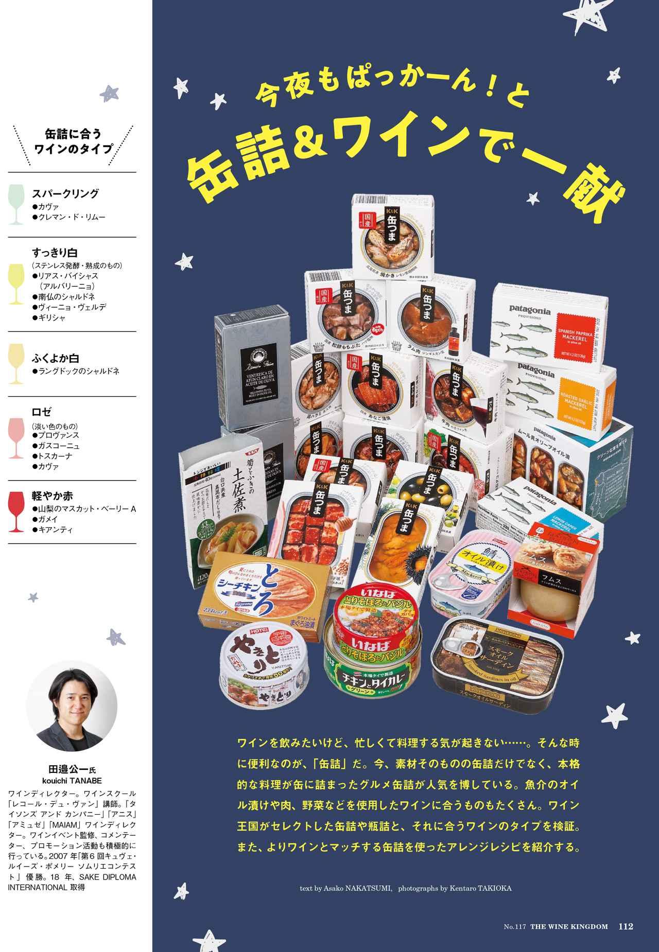 画像4: 『ワイン王国 117号』日本ワイン 注目のグラン・クリュを大特集/抽選で豪華商品もあり ラベルグランプリ開催