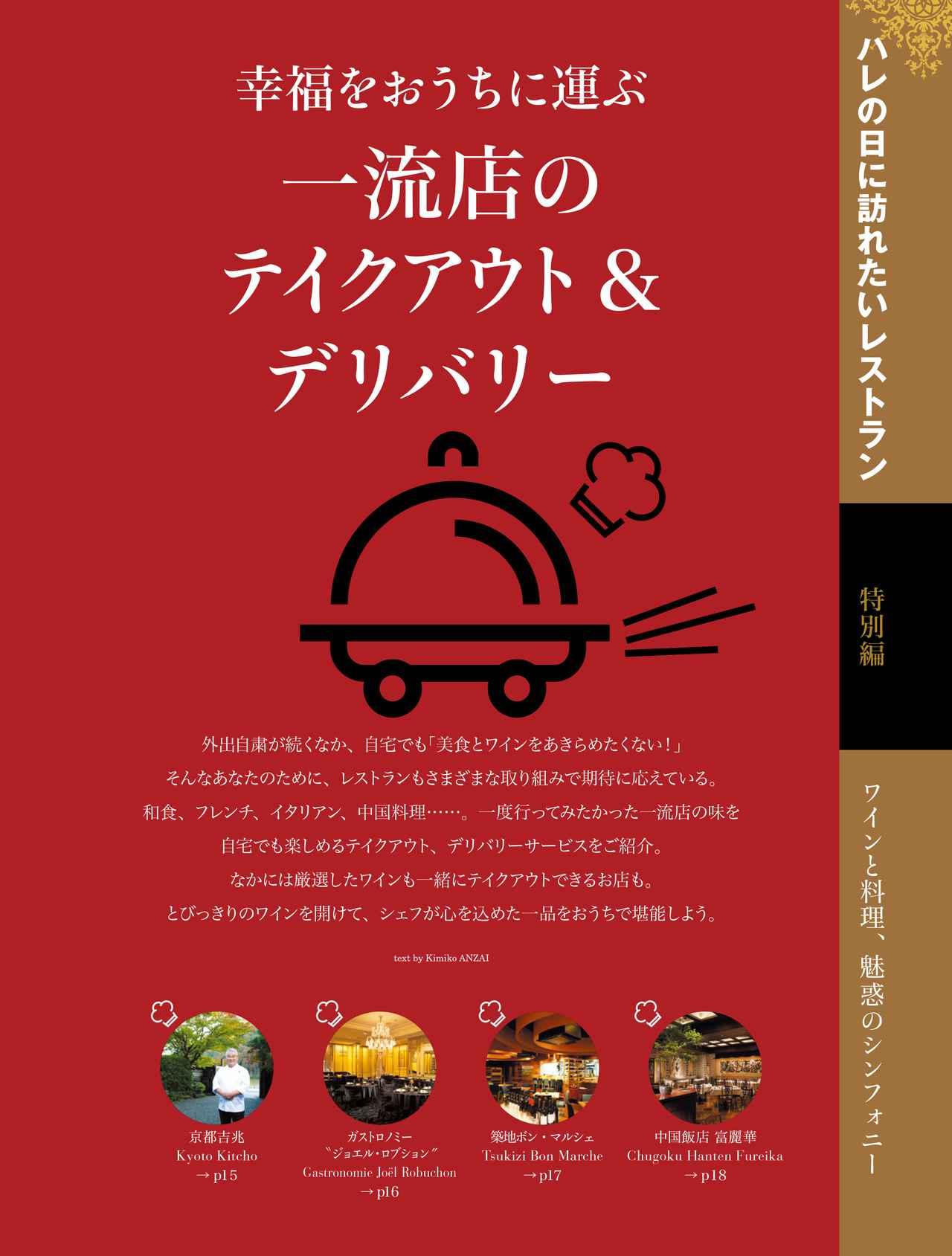 画像1: 『ワイン王国 117号』日本ワイン 注目のグラン・クリュを大特集/抽選で豪華商品もあり ラベルグランプリ開催