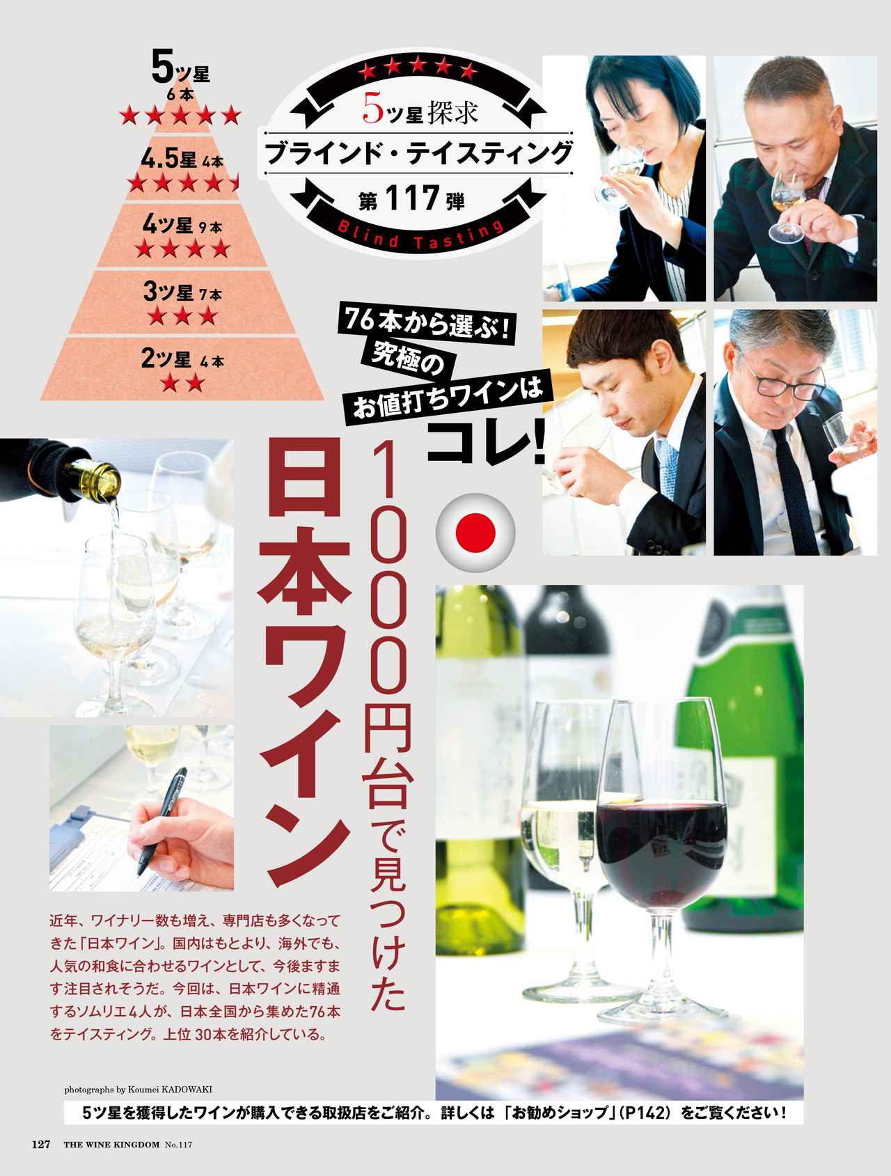 画像5: 『ワイン王国 117号』日本ワイン 注目のグラン・クリュを大特集/抽選で豪華商品もあり ラベルグランプリ開催