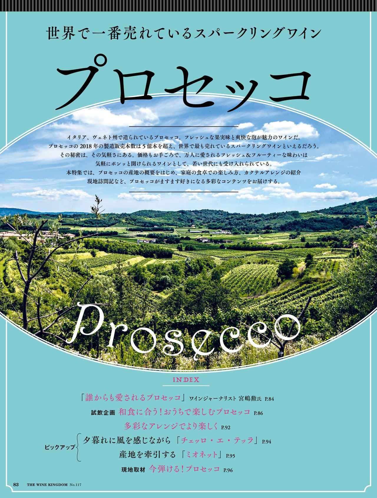 画像2: 『ワイン王国 117号』日本ワイン 注目のグラン・クリュを大特集/抽選で豪華商品もあり ラベルグランプリ開催