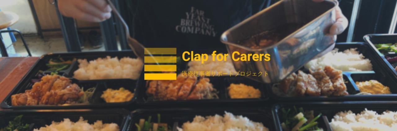 画像: 【新型コロナ支援】医療従事者にあたたかくておいしいお弁当を。Far Yeast Brewingのビール購入で支援できる「Clap for Carers」 - ワイン王国