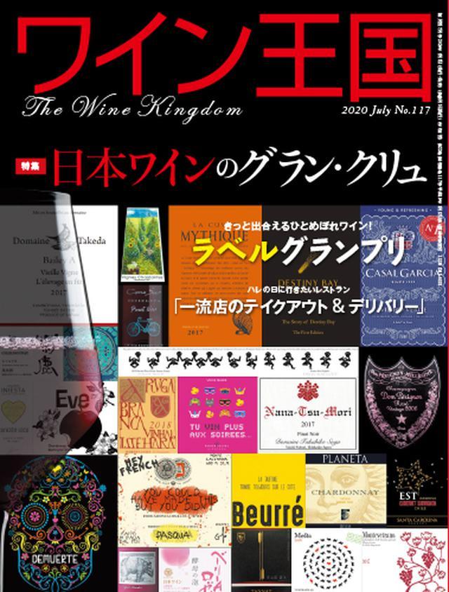 画像: ワイン王国 No.117 2020年7月号