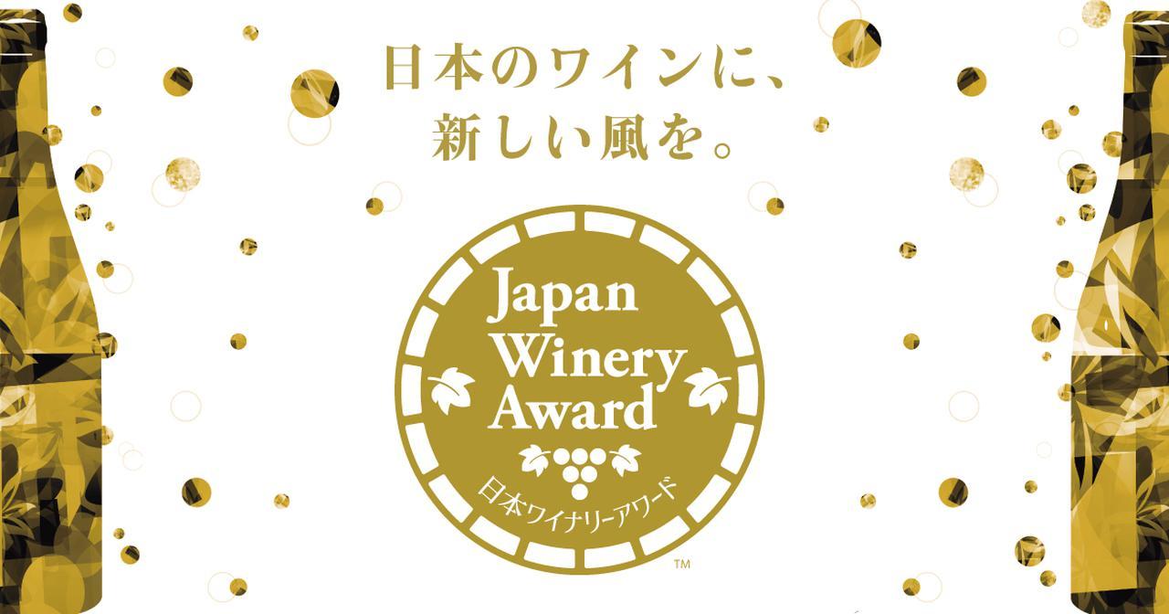 画像: 【日本ワイナリーアワード】高品質な日本ワインの作り手を応援しています