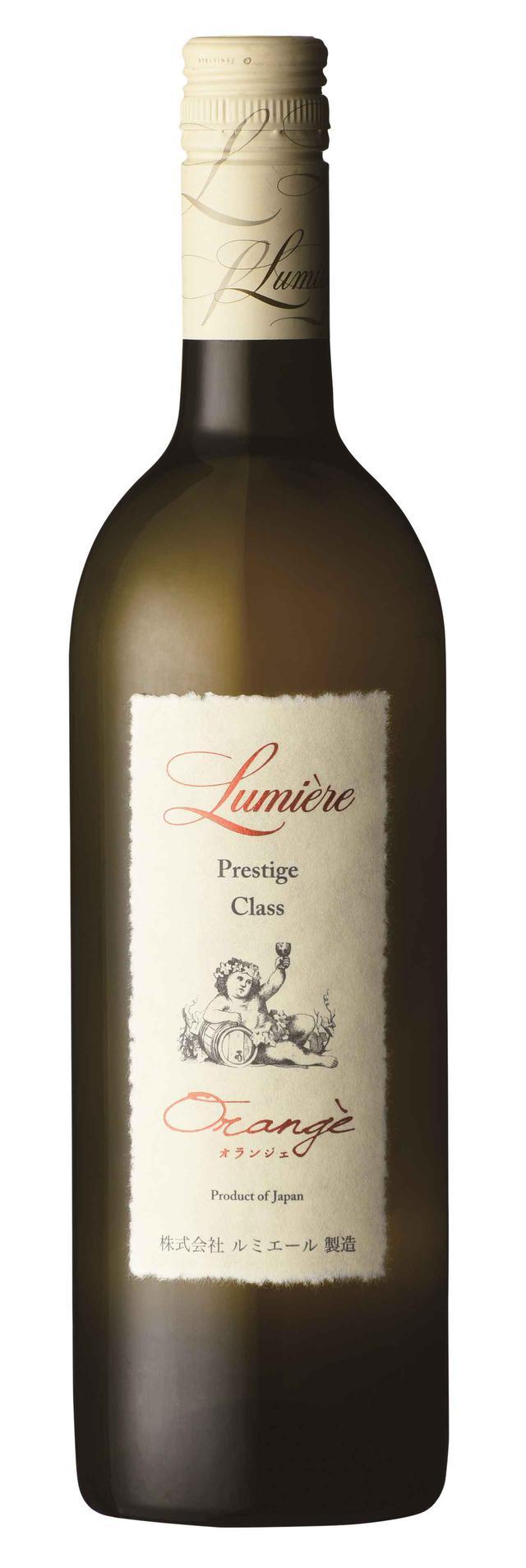 画像: ルミエールのオレンジワイン 新ヴィンテージを発売