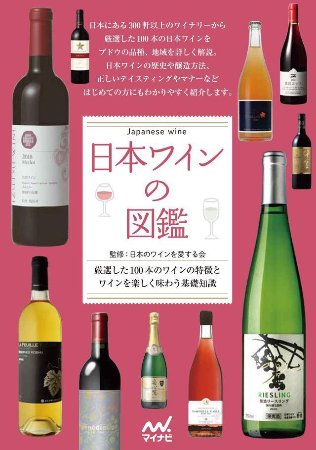 画像: 『日本ワインの図鑑』〜WK Library お勧めブックガイド〜