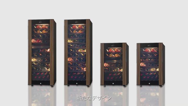 画像: ワインセラー GrandCellar SG-196GD:シニアソムリエ諸澤 from フォルスタージャパン www.youtube.com