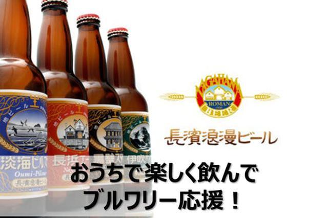 画像: こころを込めて作ったこだわりの長濱ビールで、おうち時間を笑顔で過ごしてほしい!