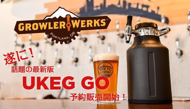 画像1: UKEG GO 64 CHILI& 炭酸8gカードリッジ(12本)付きセット【予約注文特別販売/8月初旬出荷予定】
