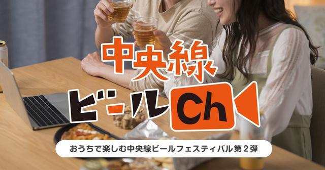画像: 中央線ビールCh|おうちで楽しむ中央線ビールフェスティバル 第2弾