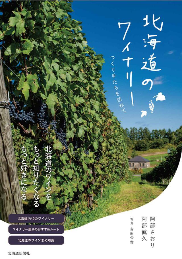 画像: 『北海道のワイナリー つくり手たちを訪ねて』〜WK Library お勧めブックガイド〜