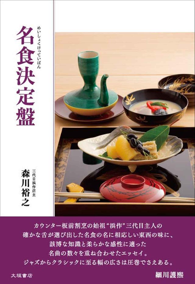 画像: 『名食決定盤』〜WK Library お勧めブックガイド〜