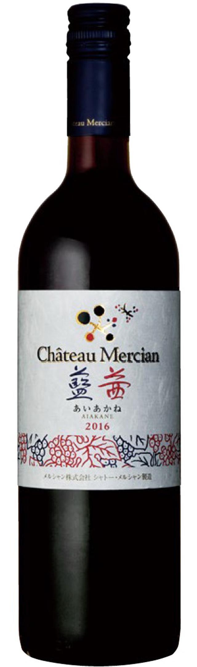 画像5: ワイン王国 2020年7月号/No.117 お勧め5ツ星の買える店(1000円台で見つけた日本ワイン)