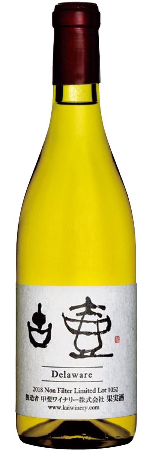 画像3: ワイン王国 2020年7月号/No.117 お勧め5ツ星の買える店(1000円台で見つけた日本ワイン)
