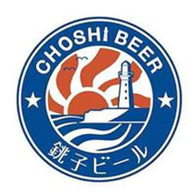画像: 銚子ビール - Choshi Beer -