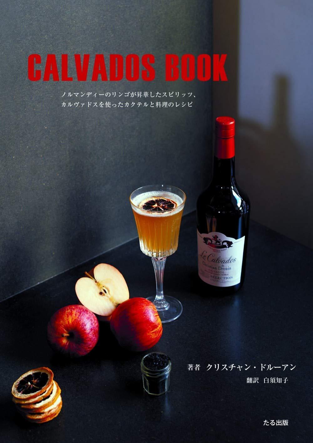 画像: 『カルヴァドスブック』〜WK Library お勧めブックガイド〜
