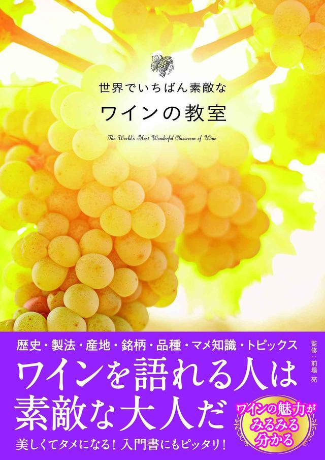 画像: 『世界でいちばん素敵なワインの教室』〜WK Library お勧めブックガイド〜