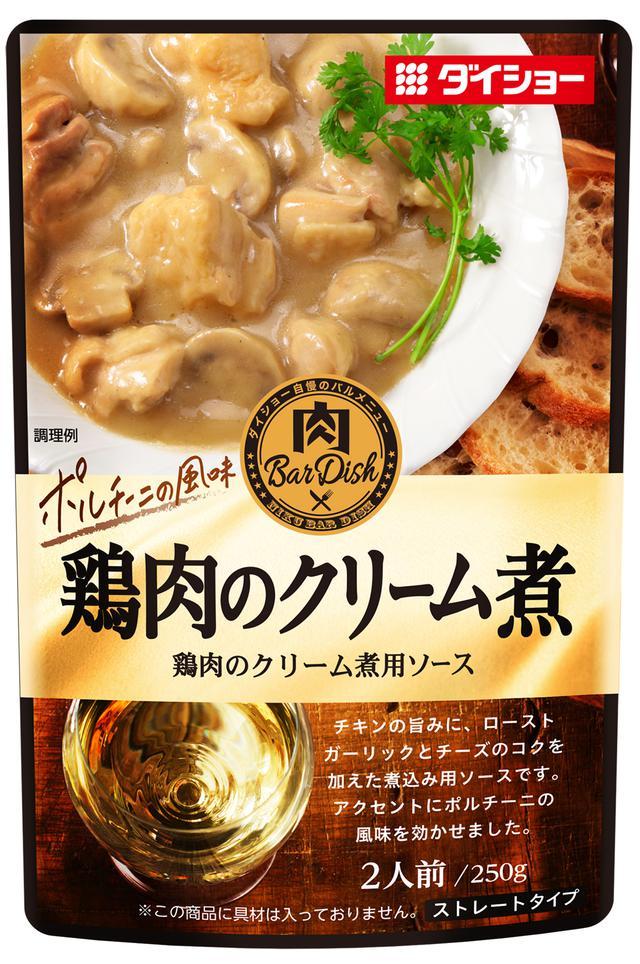 画像: 『肉BarDish 鶏肉のクリーム煮用ソース』 容量:250g 希望小売価格:200円(税抜)