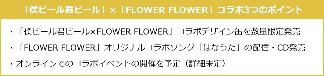 """画像1: """" かえるビール """"にインコが登場!? 「Craft Beer Music Project」の「FLOWER FLOWER」コラボ缶を全国のローソン他で発売"""