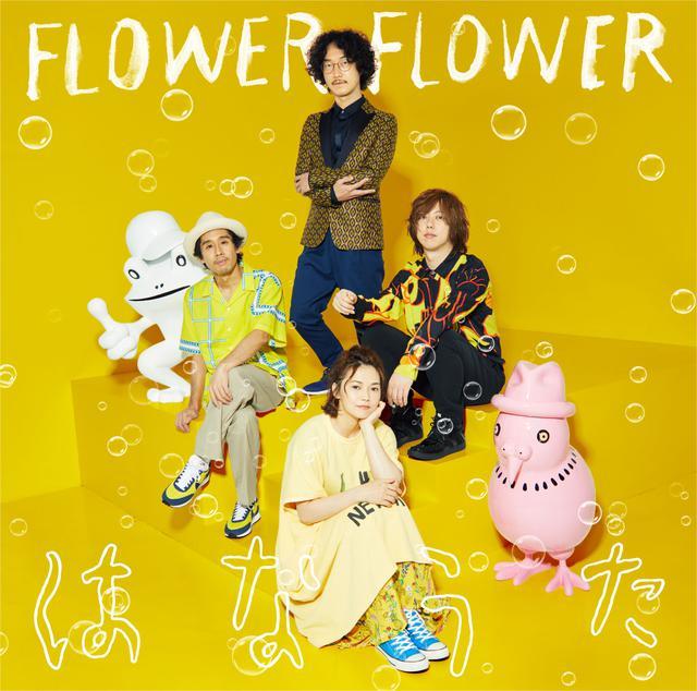 画像: 「はなうた」初回盤(CD+Blu-ray)