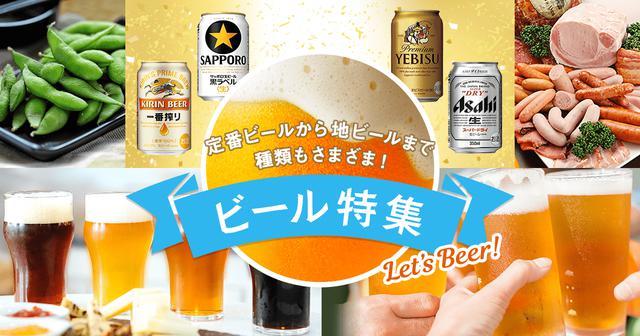 画像: 定番からクラフトビールまで!ビール特集 | ふるさと納税サイト「ふるなび」