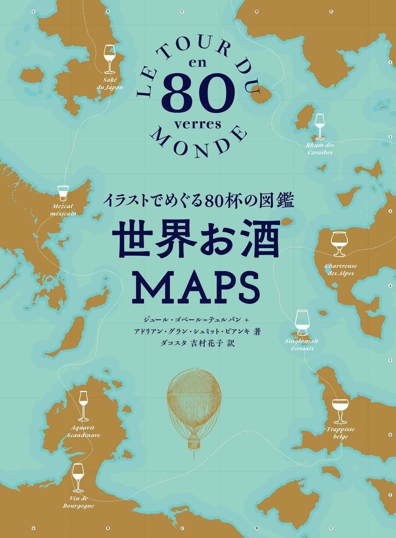 画像: 『世界お酒MAPS』〜WK Library お勧めブックガイド〜