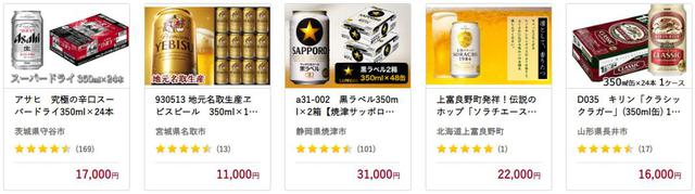 画像: 大手メーカーは定番から工場ごとに飲み比べできる銘柄も