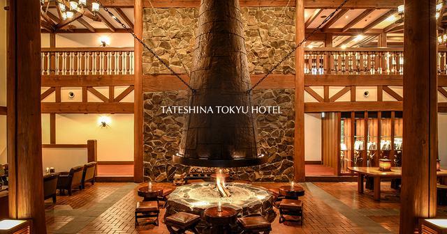 画像: 蓼科東急ホテル-TATESHINA TOKYU HOTEL