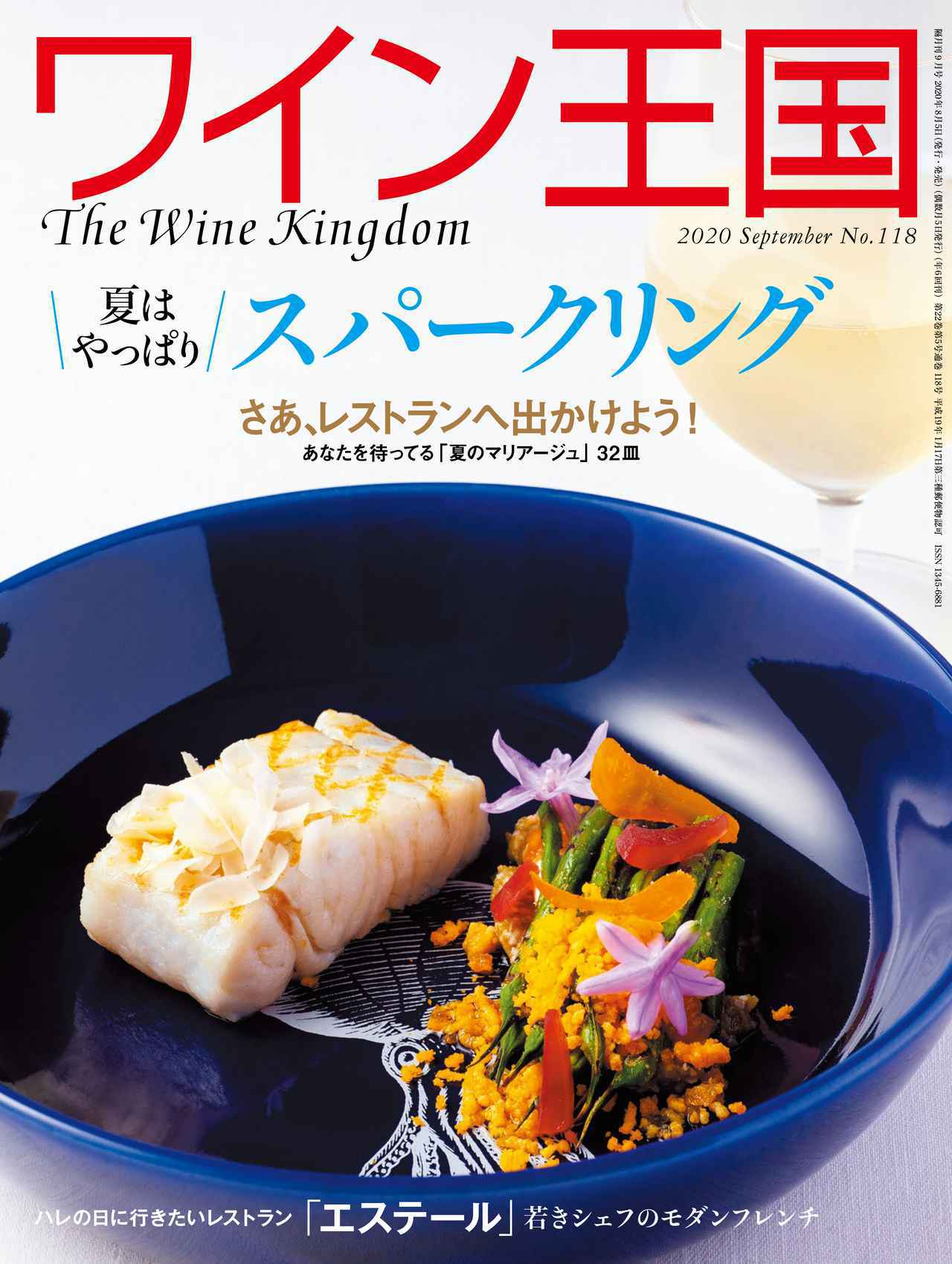 画像: 『ワイン王国 118号』夏はやっぱりスパークリング!/さあ、レストランへ出かけよう あなたを待ってる「夏のマリアージュ」32皿 - ワイン王国