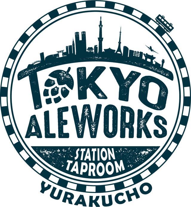 画像3: JR有楽町駅「エキュートエディション有楽町」にテイクアウトもできる「TOKYO ALEWORKS STATION TAPROOM」がオープン!