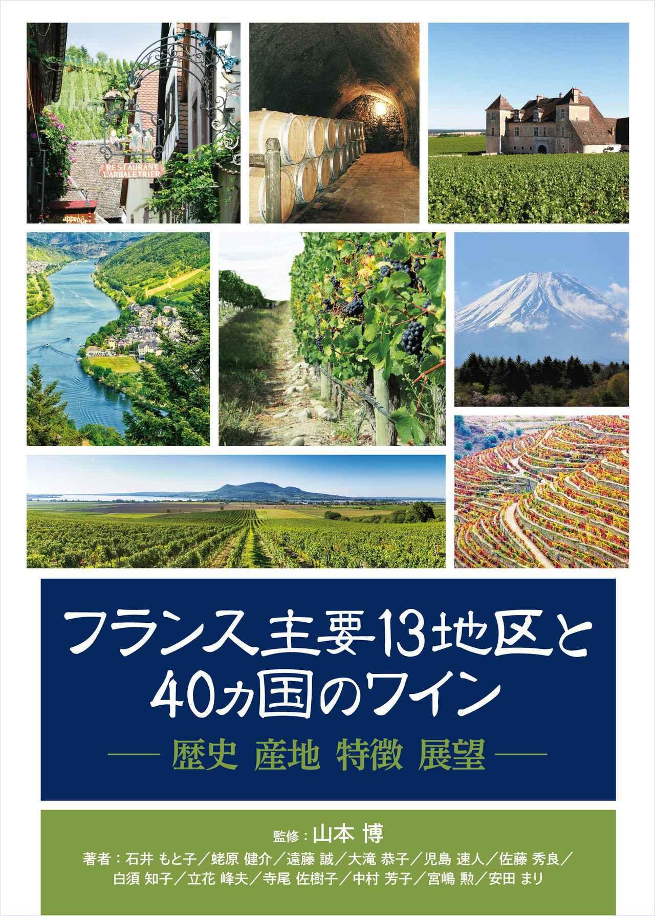 画像: 『フランス主要13地区と40ヵ国のワイン』〜WK Library お勧めブックガイド〜