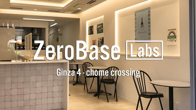 画像: 「KOKAGE BEER」の樽生が楽しめる! 銀座4丁目の『ZeroBase Labs GINZA 4-chome crossing』が期間限定で営業中