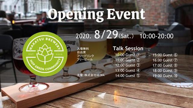 画像: Nakatsu brewery オープニングイベント!
