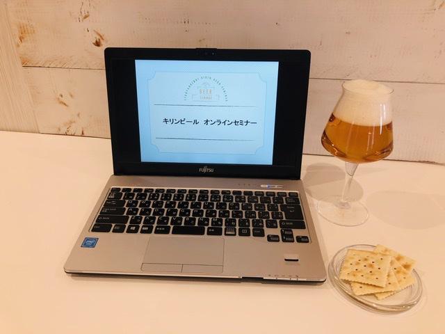 画像2: 全国から参加できる人気講座「キリンビールセミナー」
