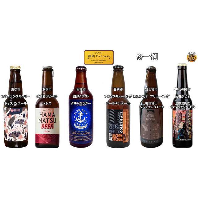 画像: ◀配送受け取り用の浜松クラフトビールFes. 『静岡セット』 6本入りで送料・税込み4,400円