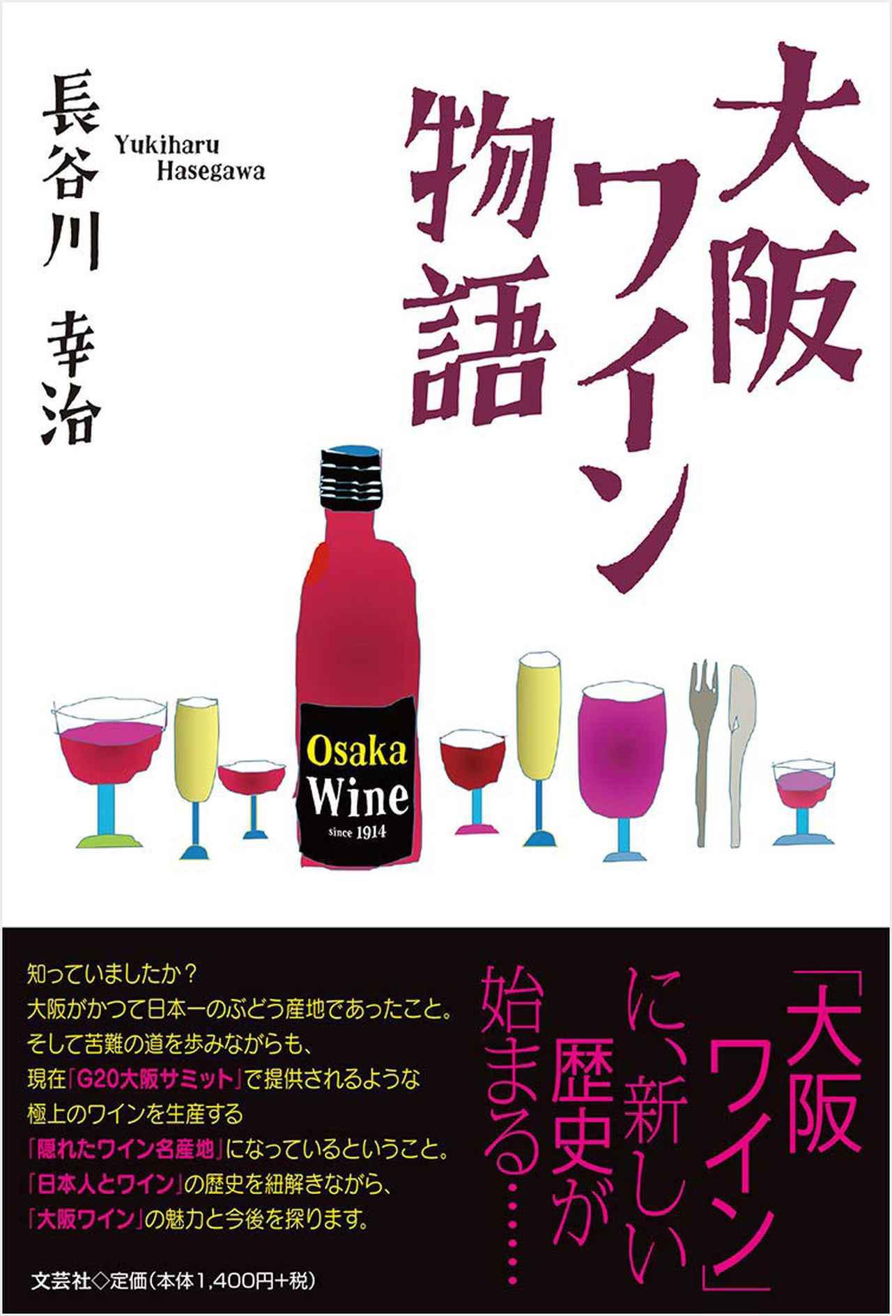 画像: 『大阪ワイン物語』〜WK Library お勧めブックガイド〜