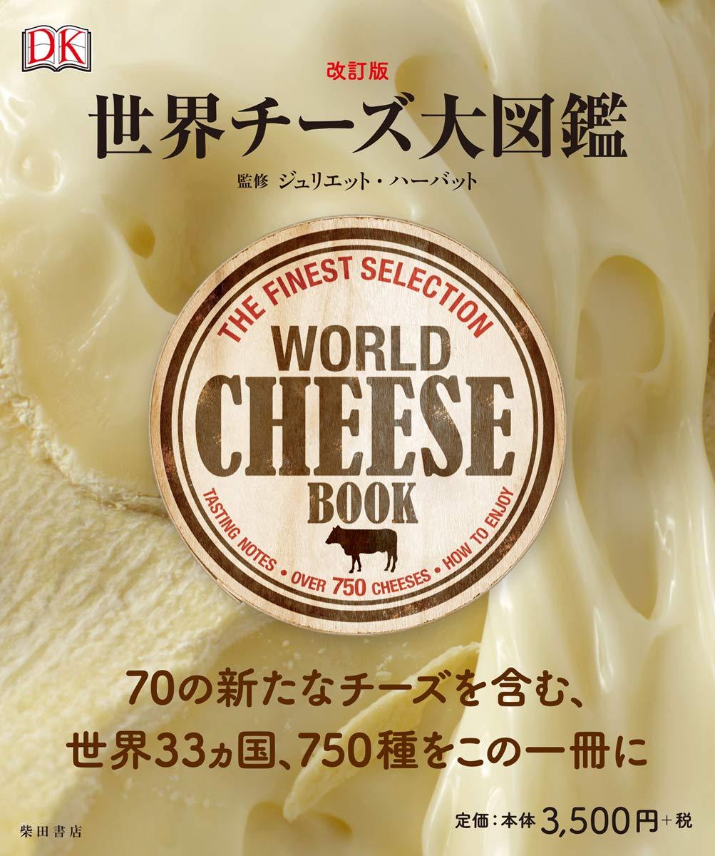 画像: 『改訂版 世界チーズ大図鑑』〜WK Library お勧めブックガイド〜
